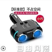 車載充電器快充一拖三多功能點煙器一拖二USB轉換插頭汽車充插座  自由角落