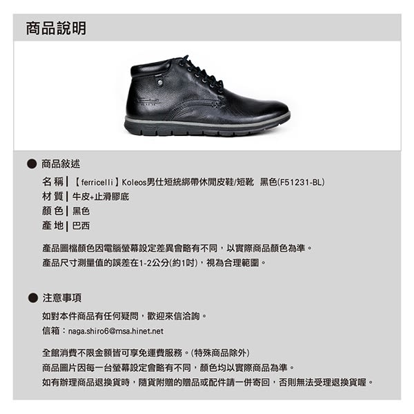 【ferricelli】Koleos男仕短統綁帶休閒皮鞋/短靴  黑色(F51231-BL)