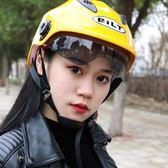 雙12鉅惠 頭盔四季通用男女摩托電瓶車全覆式個性輕便防紫外線防雨安全透氣