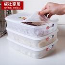 進口家用冰箱收納保鮮盒食物收納塑料保鮮冷凍餃子盒3個裝