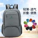 哥森戶外運動包可折疊登山背包皮膚包男女後背包防水超輕便旅行包