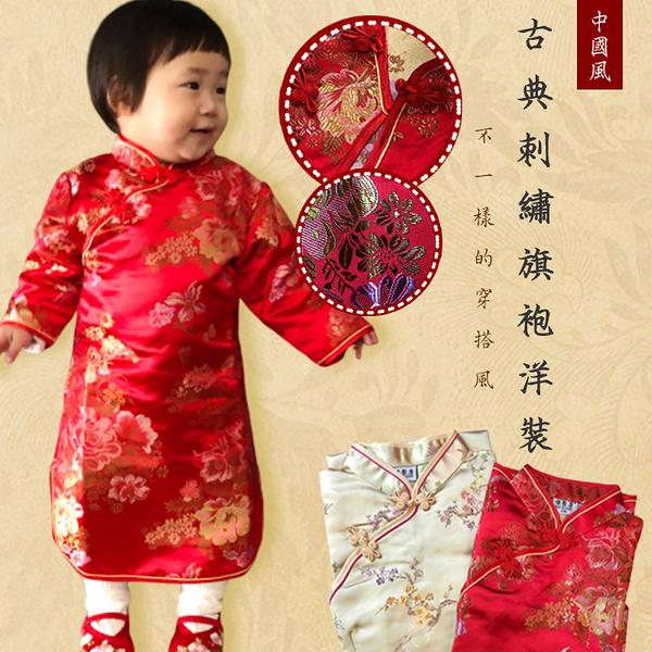 古典刺繡旗袍洋裝 中國風 開岔 女童旗袍 抓週 旗袍裝 洋裝 古裝 童裝 過年 大紅 新衣 女童 新年