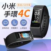 《50公尺防水!直插充電》小米手環4C 智慧型手錶 穿戴裝置 運動手錶 redmi 小米