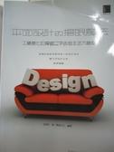 【書寶二手書T1/電腦_EJP】平面設計的搶眼魔法:千變萬化的標題文字表現手法大創意