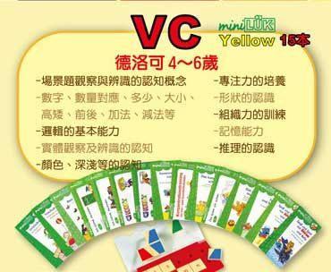 德國LUK腦力開發 VC加VD.贈送1個遊戲操作板和隨機兩盒德國PEWACO益智遊戲
