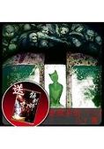Div地獄系列7 12集套書(送:《鑄劍師》)
