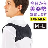 LAVIE美姿勢成人學生男防駝背神器 含胸彎腰肩部駝背帶『艾麗花園』