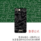 [Y12s 軟殼] Sugar 糖果 Y12s手機殼 外殼 保護套 數學公式