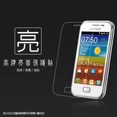 ◆亮面螢幕保護貼 SAMSUNG 三星 GALAXY Ace Plus S7500 保護貼 軟性 高清 亮貼 亮面貼 保護膜 手機膜