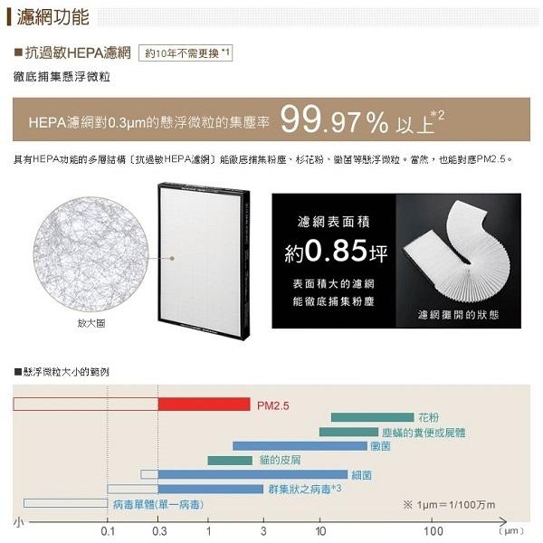 HITACHI 日立 加濕型 空氣清淨機 UDP-K90 **免運費**