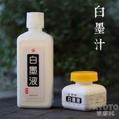 墨水 同和紙莊 開明白墨水 白墨汁 日本墨韻堂墨汁 開明白墨液 書法用 京都3C