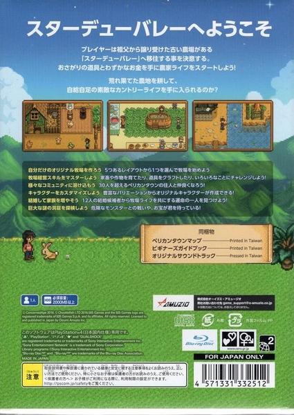 現貨中PS4遊戲 星露谷物語 收藏版 Stardew Valley 日文日版【玩樂小熊】