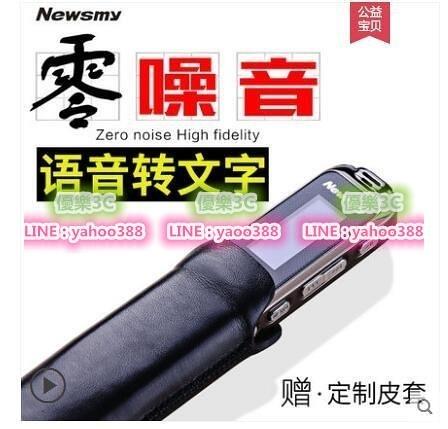 【3C】遠距 紐曼錄音筆微型專業迷妳高清降噪器正品取證會議超小機學生