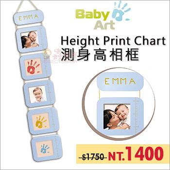 ✿蟲寶寶✿【比利時BabyArt】Height Print Chart 測身高漆印相框