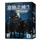 『高雄龐奇桌遊』 富饒之城2 ORIFLAMME 繁體中文版 正版桌上遊戲專賣店