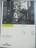 【書寶二手書T4/文學_JQY】旅行是一場修行_林輝