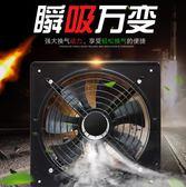 220V ~超強工業排氣扇墻壁廚房家用換氣扇大功率油煙扇衛生間排風扇12寸『新佰數位屋』