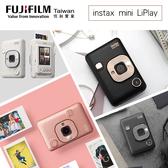 【贈空白底片】FUJIFILM instax Mini Liplay 數位 相印拍立得  公司貨 保固一年