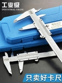 卡尺游標卡尺0-150mm0-200mm300mm高精度迷你卡尺不銹鋼數顯卡尺 夏季上新