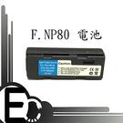 【EC數位】 FUJI FUJIFILM 數位相機 6900 6800 4900 專用 NP-80 NP80 高容量防爆
