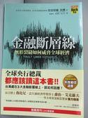 【書寶二手書T8/投資_HHA】金融斷層線_羅耀宗, 拉古拉姆.拉詹