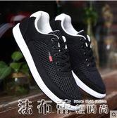 板鞋2018新款夏季網鞋男士運動休閒鞋網面鞋韓版潮流帆布透氣布鞋 法布蕾輕時尚