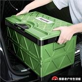 多功能置物整理箱車載折疊收納箱汽車后備箱【探索者戶外生活館】