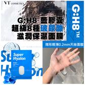 【2wenty6ix】韓國 VT 藍膠囊 G:H8 超級8種保濕波尿酸 超輕薄隱形面膜 6片入