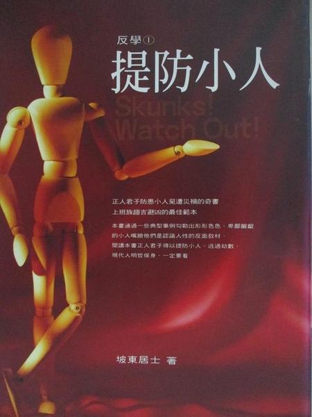【書寶二手書T3/心理_BID】提防小人一反學(1)_坡東居士