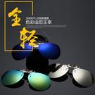 金屬夾偏光蛤蟆鏡夾片 可上翻男女近視墨鏡夾片 防紫外線強光太陽眼鏡掛片