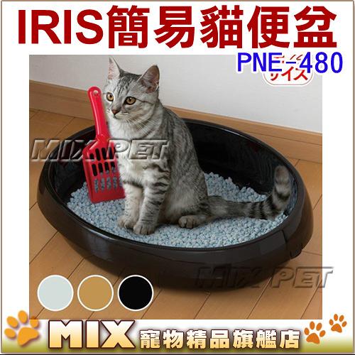 ◆MIX米克斯◆日本IRIS《PNE-480簡易貓便盆 》貓砂盆/貓廁所 白/黑/三花 共3色