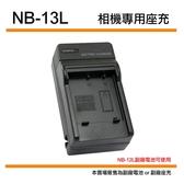 郵寄免運費$199 CANON NB-13L 座充 NB-12L 充電器 CANON G5X G7XII G9XII SX720HS SX620HS 適用