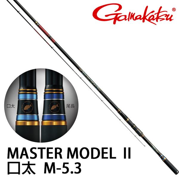 漁拓釣具 GAMAKATSU 磯 MASTER MODEL II 口太 M-53 [約1號] [磯釣竿]