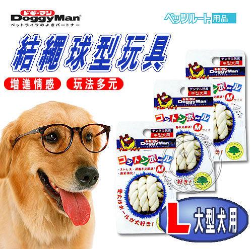 【 培菓平價寵物網 】《Doggy Man》寵物 結繩球型玩具 (L)陪伴寵物無聊時光