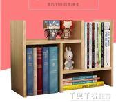 書櫃 經濟型迷你小型放書桌上的書架簡易置物大學生用書櫃省空間多功能 千與千尋
