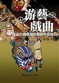 (二手書)游藝戲曲─淺論中國戲曲的演進與發展
