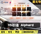 【麂皮】15年後 Alphard 避光墊 / 台灣製、工廠直營 / alphard避光墊 alphard 避光墊 alphard 麂皮 儀表墊
