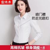 白襯衫女長袖職業春秋冬季加絨加厚保暖工作服正裝工裝女裝白襯衣『櫻花小屋』