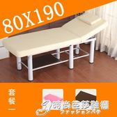 美容床美容院專用摺疊推拿床按摩床家用艾灸火療床美體紋繡床 WD 時尚芭莎