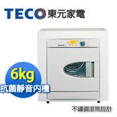 TECO東元 6公斤乾衣機【QD6581NA】不銹鋼內槽