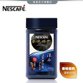 【雀巢 Nestle】雀巢香味焙煎咖啡-深煎烘焙