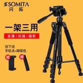 三腳架單反便攜攝影相機三腳架相機支架手機三腳架直播自拍RM