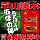 柳丁愛☆單山蘸水青花椒麻辣味50g【A565】雲南特製辣椒粉 大紅袍麻辣火鍋調理包