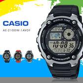 CASIO AE-2100W-1A 潮流運動風 AE-2100W-1AVDF 現貨+排單 熱賣中!