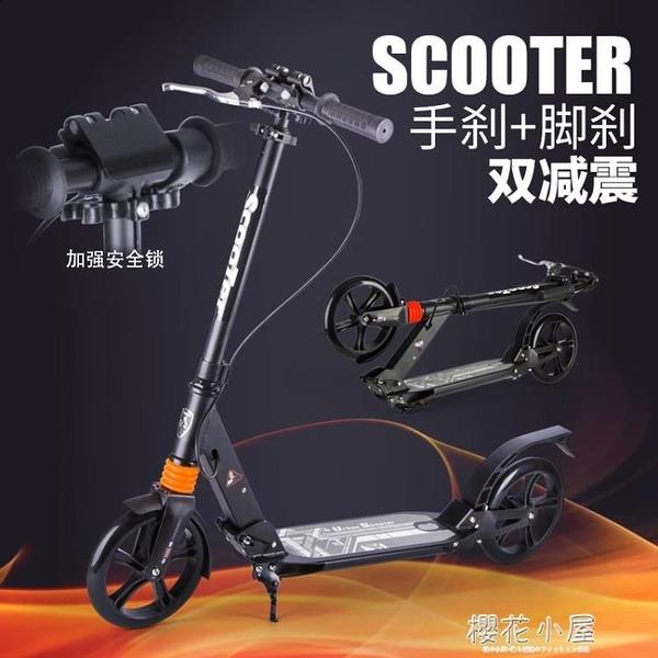 Scooter成人滑板車上班代步車大輪兩輪二輪可折疊城市校園代步車QM『櫻花小屋』
