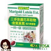 效期到2022年06月 三多葉黃素 100粒  三多 金盞花萃取物(含葉黃素)複方軟膠囊◆醫妝世家◆