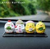 汽車擺件車內可愛飾品擺件車上裝飾用品公仔創意卡通高檔車載小雞【全館一件82折】