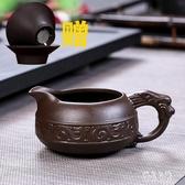 宜興石瓢紫砂公道杯茶漏過濾器公倒杯紫泥手工功夫茶具公杯分茶器勻杯LXY4866【優品良鋪】