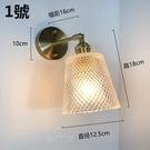 設計師美術精品館-北歐日式黃銅壁燈床頭燈衛生間衣帽間背景牆鏡前燈創意玻璃小壁燈