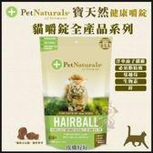 *KING WANG*PetNaturals寶天然健康嚼錠Hairball 皮膚好好(化毛配方)》30入/包 貓嚼錠